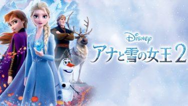 映画 アナと雪の女王2のアニメ動画を無料フル視聴できるサイトまとめ