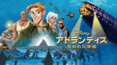 映画 アトランティス 失われた帝国のアニメ動画を無料フル視聴できるサイトまとめ
