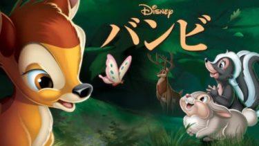 映画|バンビのアニメ動画を無料フル視聴できるサイトまとめ