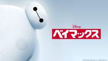 映画|ベイマックスのアニメ動画を無料フル視聴できるサイトまとめ