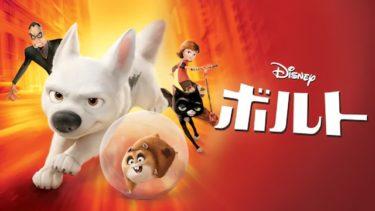 映画|ボルト(ディズニー)のアニメ動画を無料フル視聴できるサイトまとめ