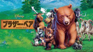 映画|ブラザーベアのアニメ動画を無料フル視聴できるサイトまとめ