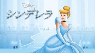 映画|シンデレラのアニメ動画を無料フル視聴できるサイトまとめ