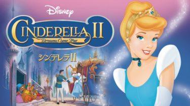 映画|シンデレラ2のアニメ動画を無料フル視聴できるサイトまとめ