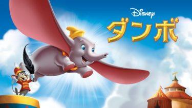 映画 ダンボのアニメ動画を無料フル視聴できるサイトまとめ