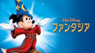 映画|ファンタジア(ディズニー)のアニメ動画を無料フル視聴できるサイトまとめ