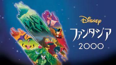 映画|ファンタジア2000のアニメ動画を無料フル視聴できるサイトまとめ