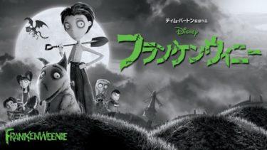 映画|フランケンウィニーのアニメ動画を無料フル視聴できるサイトまとめ