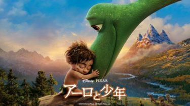 映画|アーロと少年のアニメ動画を無料フル視聴できるサイトまとめ