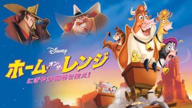 映画|ホームオンザレンジのアニメ動画を無料フル視聴できるサイトまとめ