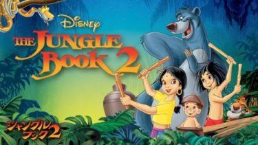映画|ジャングルブック2のアニメ動画を無料フル視聴できるサイトまとめ
