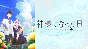 神様になった日のアニメ動画を全話無料視聴できるサイトまとめ