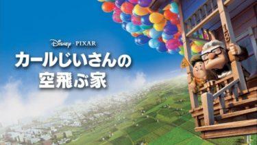 映画|カールじいさんの空飛ぶ家のアニメ動画を無料フル視聴できるサイトまとめ