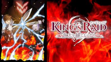 キングスレイド 意志を継ぐものたちのアニメ動画を全話無料視聴できるサイトまとめ