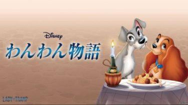 映画|わんわん物語のアニメ動画を無料フル視聴できるサイトまとめ
