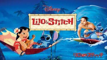映画|リロ&スティッチのアニメ動画を無料フル視聴できるサイトまとめ