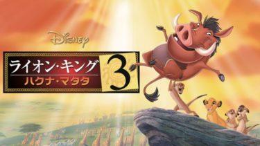映画|ライオンキング3 ハクナマタタのアニメ動画を無料フル視聴できるサイトまとめ