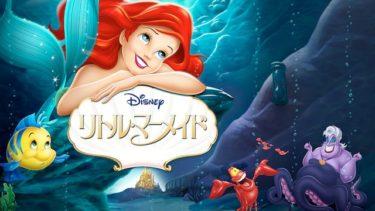 映画|リトルマーメイドのアニメ動画を無料フル視聴できるサイトまとめ