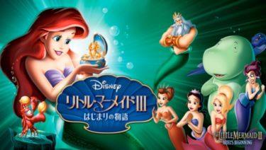 映画|リトルマーメイド3 はじまりの物語のアニメ動画を無料フル視聴できるサイトまとめ