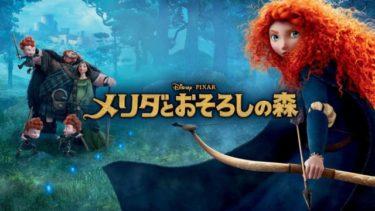 映画|メリダとおそろしの森のアニメ動画を無料フル視聴できるサイトまとめ