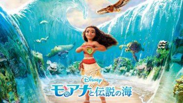 映画|モアナと伝説の海のアニメ動画を無料フル視聴できるサイトまとめ
