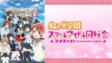 ラブライブ!虹ヶ咲学園スクールアイドル同好会のアニメ動画を全話無料視聴できるサイトまとめ