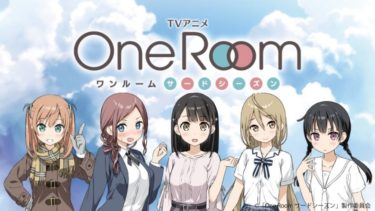 One Room サードシーズン(3期)のアニメ動画を全話無料視聴できるサイトまとめ