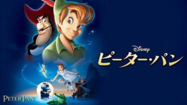 映画|ピーターパンのアニメ動画を無料フル視聴できるサイトまとめ