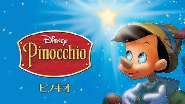 映画 ピノキオのアニメ動画を無料フル視聴できるサイトまとめ