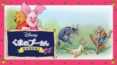 映画|くまのプーさん完全保存版2 ピグレットムービーのアニメ動画を無料フル視聴できるサイトまとめ