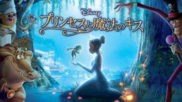 映画|プリンセスと魔法のキスのアニメ動画を無料フル視聴できるサイトまとめ
