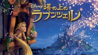映画|塔の上のラプンツェルのアニメ動画を無料フル視聴できるサイトまとめ