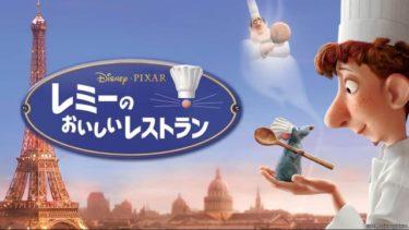 映画|レミーのおいしいレストランのアニメ動画を無料フル視聴できるサイトまとめ