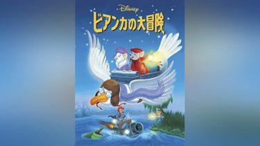 映画|ビアンカの冒険のアニメ動画を全話無料視聴できるサイトまとめ