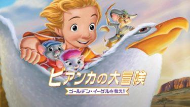 映画 ビアンカの冒険 ゴールデンイーグルを救え!のアニメ動画を無料フル視聴できるサイトまとめ