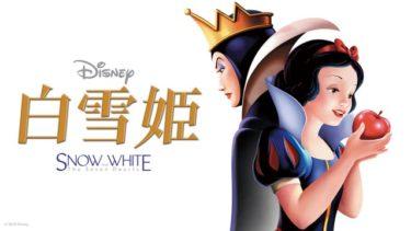 映画|白雪姫のアニメ動画を無料フル視聴できるサイトまとめ