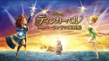 映画 ティンカーベルとネバーランドの海賊船のアニメ動画を無料フル視聴できるサイトまとめ