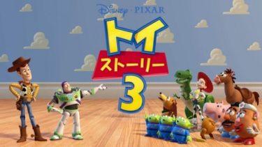映画|トイストーリー3のアニメ動画を無料フル視聴できるサイトまとめ