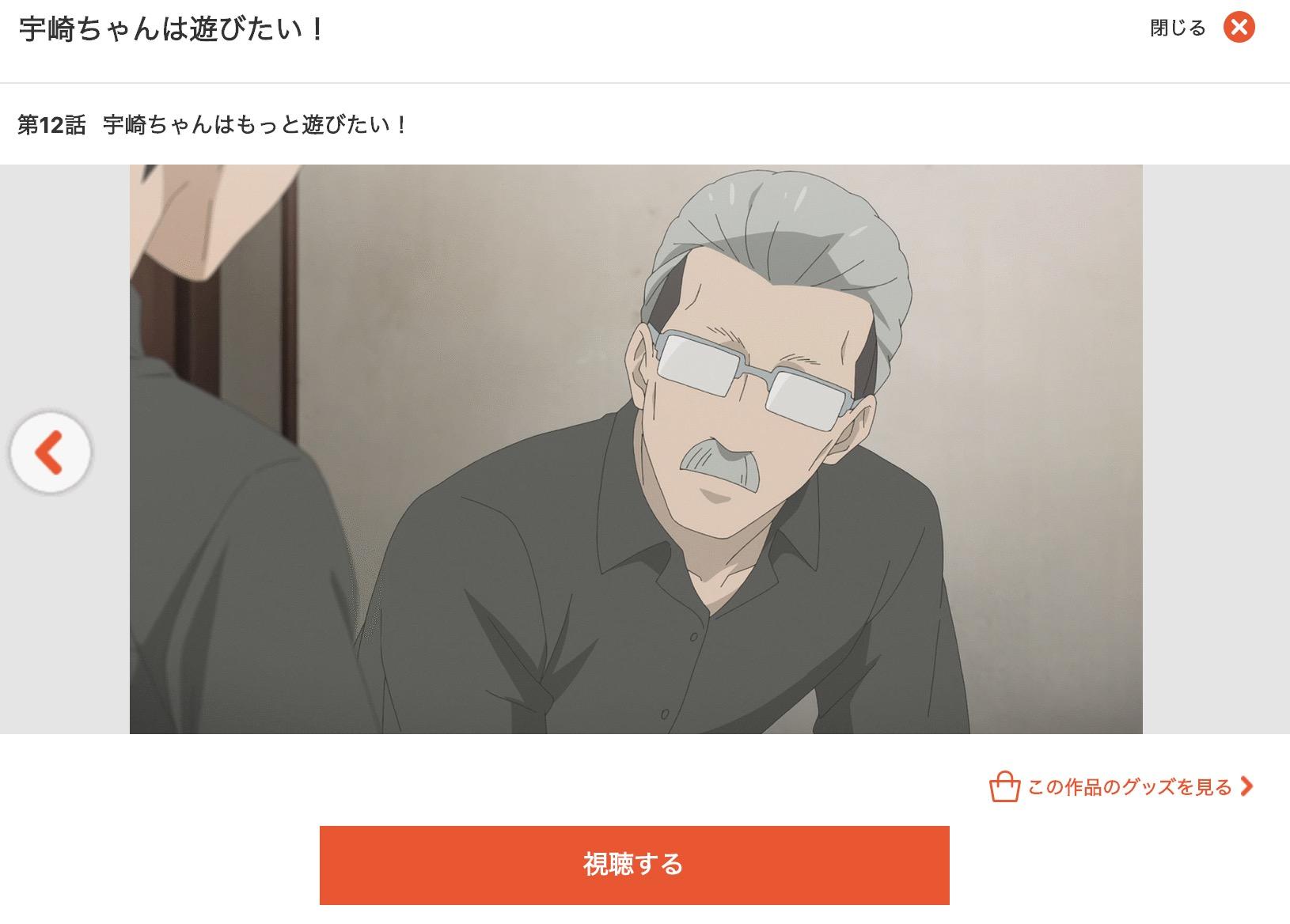 は 無料 視聴 ちゃん 宇崎 たい 遊び