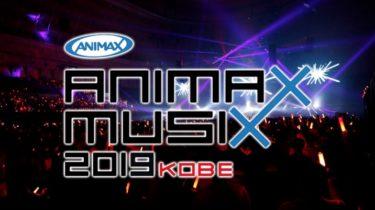 ANIMAX MUSIX 2019 KOBEのライブ動画を全曲無料視聴できるサイトまとめ