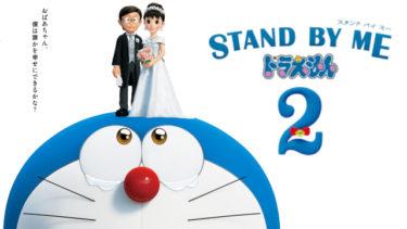 STAND BY ME ドラえもん 2の動画を無料フル視聴できるサイトまとめ