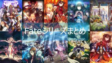 Fate -フェイト-の関連シリーズ作品のアニメ動画まとめ