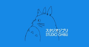 ジブリの関連シリーズ作品のアニメ動画まとめ