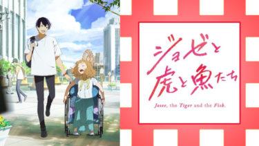 映画 ジョゼと虎と魚たち(アニメ)の動画を無料フル視聴できるサイトまとめ