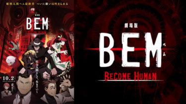 劇場版BEM~BECOME HUMAN~の動画を無料フル視聴できるサイトまとめ