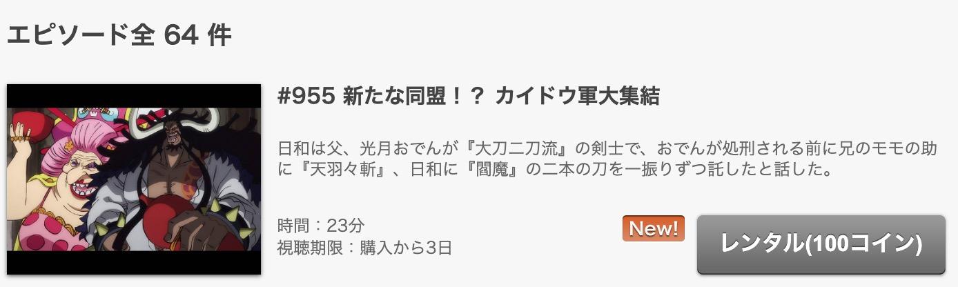 話 ワンピース 動画 900